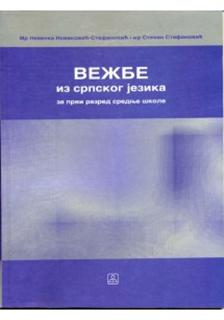 Vežbe iz srpskog jezika za 1. razred srednje škole