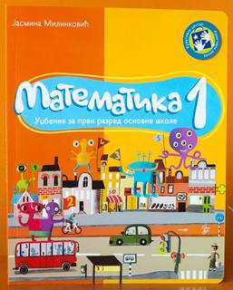 Matematika 1, Udžbenik NOVO