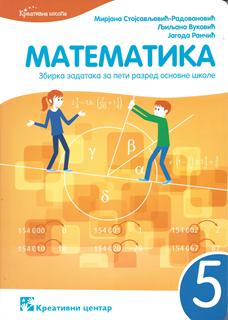 Matematika 5, Udžbenik NOVO