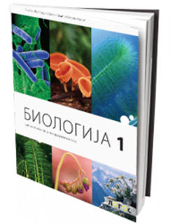 Biologija 1, udžbenik za 1. razred gimnazije