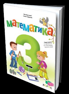 MATEMATIKA 3 - radna sveska za treći razred