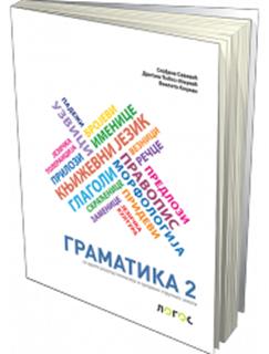Gramatika 2, za drugi razred gimnazija i srednjih stručnih škola