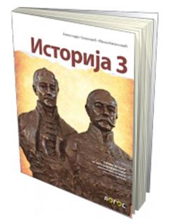 Istorija 3, udžbenik istorije za treći razred gimnazija društveno-jezičkog smera i gimnazija opšteg tipa