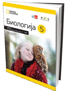 Biologija 5 - Udžbenik 1. i 2. deo