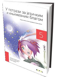 U potrazi za jezičkim i književnim blagom, Radna sveska za 5. razred