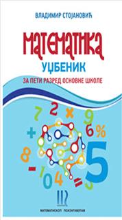 Matematika 5, Udžbenik
