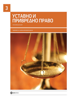 Ustavno i privredno pravo, udžbenik za 3. razred ekonomske škole