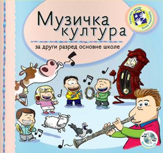Muzička kultura 2, radni udžbenik za 2. razred osnovne škole