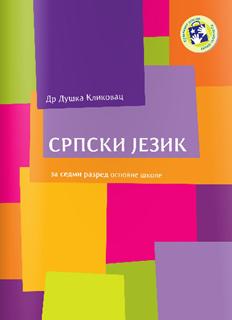Srpski jezik 7, udžbenik za 7. razred osnovne škole