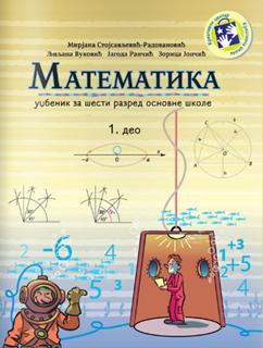Matematika 6, radni udžbenik za 6. razred osnovne škole (1.deo)