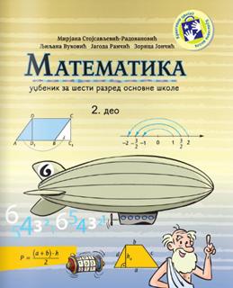 Matematika 6, radni udžbenik za 6. razred osnovne škole (2.deo)