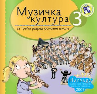 Muzička kultura 3, udžbenik za 3. razred osnovne škole