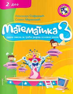 Matematika 3, radna sveska (2. deo) za 3. razred onovne škole