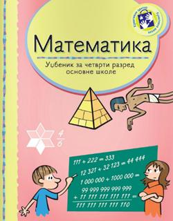 Matematika 4, udžbenik za 4 razred osnovne škole