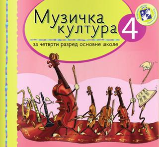 Muzička kultura 4, udžbenik za 4. razred osnovne škole