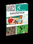 Biologija 5 – Udžbenik