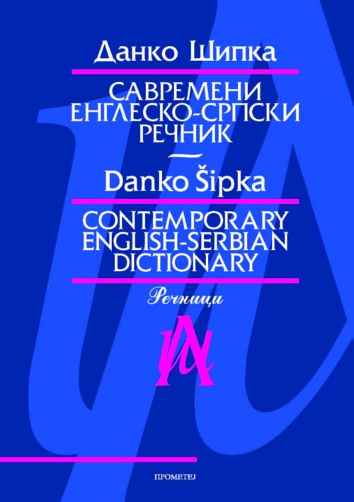 Savremeni ENGLESKO-SRPSKI i SRPSKO-ENGLESKI rečnik
