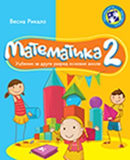 Matematika 2, udžbenik za drugi razred osnovne škole - Kreativnza knjizara