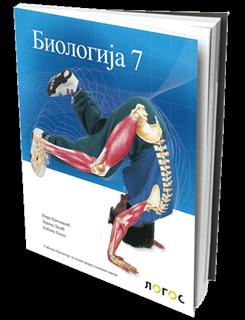 BIOLOGIJA 7 - Udžbenik