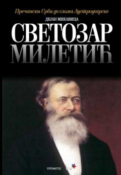 Svetozar Miletić