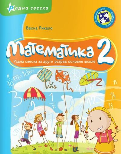 Matematika 2, radna sveska za drugi razred osnovne škole