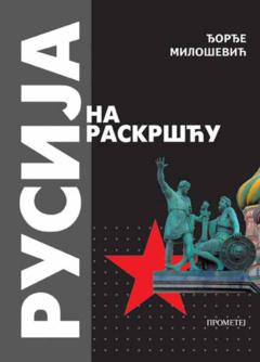 Rusija na raskršću