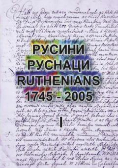 RUSINI RUSNACI (1745-2005) II