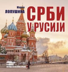 Srbi u Rusiji