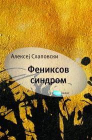 FENIKSOV SINDROM