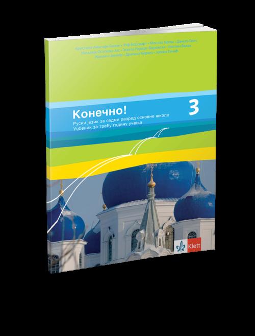Kонечно! 3, udžbenik za ruski jezik za sedmi razred osnovne škole