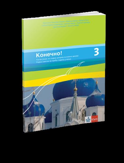 Kонечно! 3, radna sveska za ruski jezik za sedmi razred osnovne škole