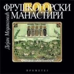 FRUŠKOGORSKI MANASTIRI 2.izdanje