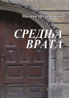 Srednja vrata