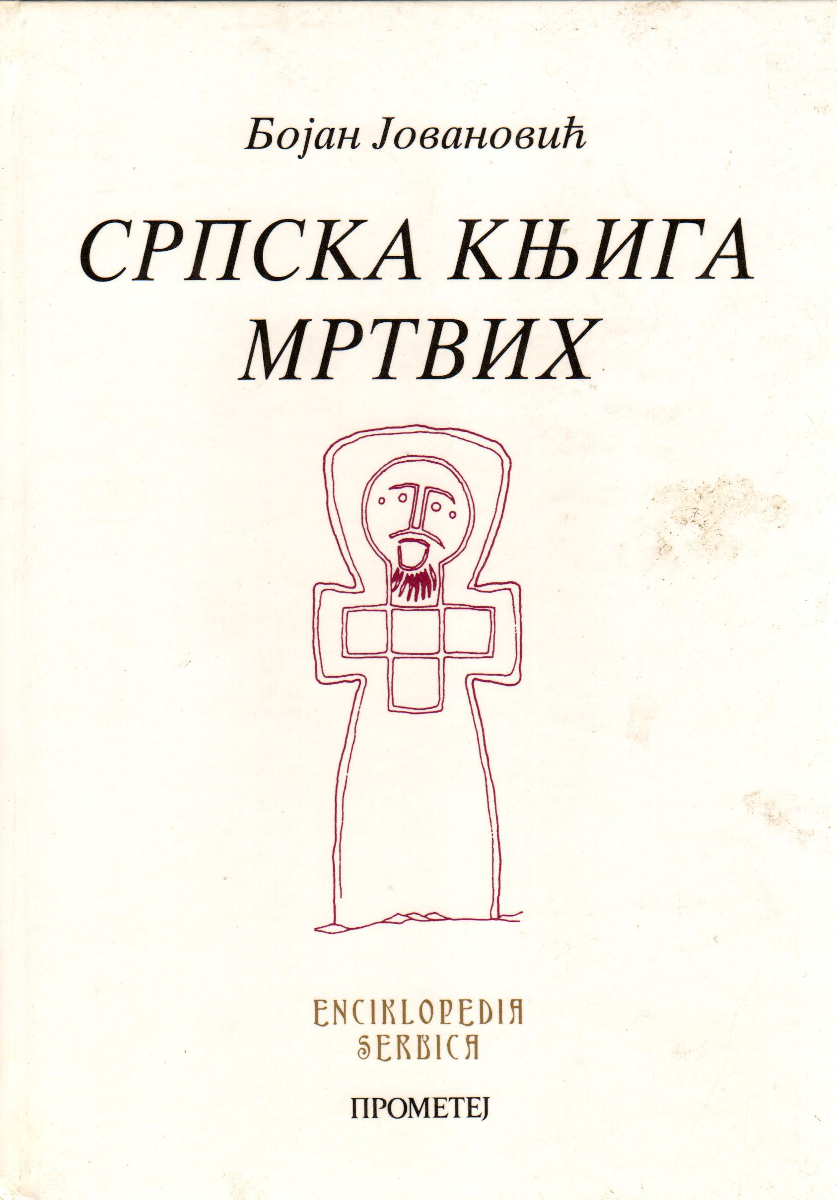 Srpska knjiga mrtvih