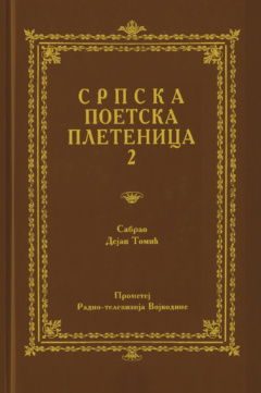 Srpska poetska pletenica 2