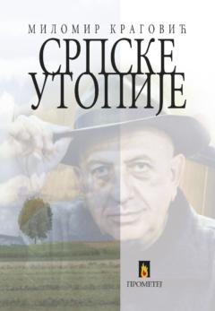 Srpske utopije