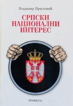 Srpski nacionalni interes