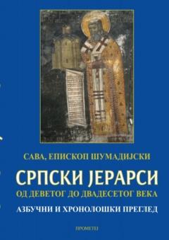 SRPSKI JERARSI od devetog do dvadesetog veka