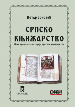 Srpsko knjižarstvo
