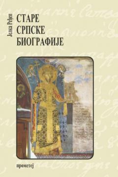 Stare srpske biografije-poetika žanra