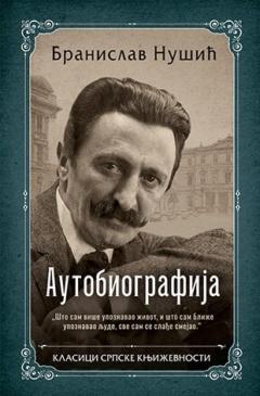 Autobiografija Nušić