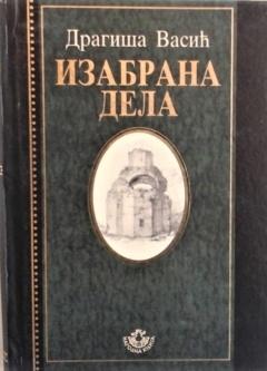 Izabrana dela – Dragiša Vasić