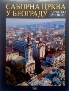 Saborna crkva u Beogradu