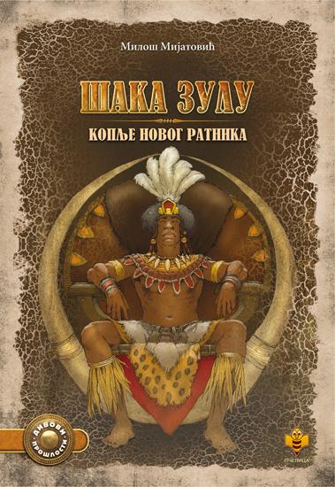 Šaka Zulu, koplje novog ratnika