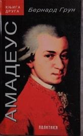 Amadeus II deo