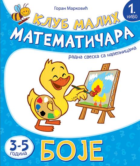 Klub malih matematičara – Boje