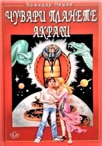 Čuvari planete Akraš