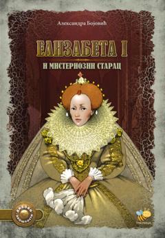 Elizabeta I i misteriozni starac