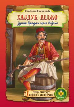 Hajduk Veljko, junak vredan cele vojske