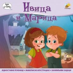 Ivica i Marica – Goran Marković